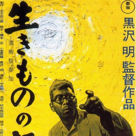 Vivre dans la peur (Akira Kurosawa - 1955)
