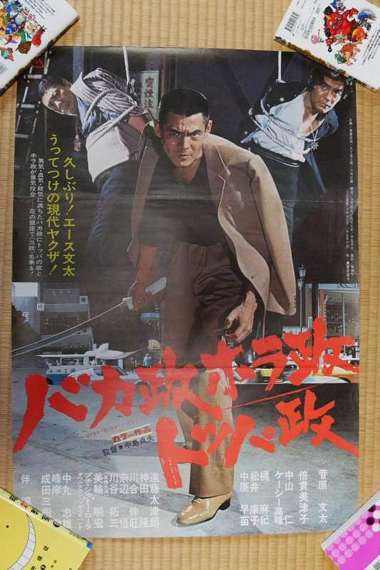 poster film sugawara 1