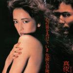 Call from Darkness (Yoshitaro Nomura - 1981)