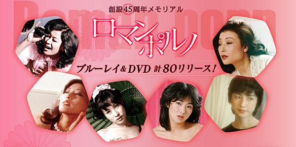 roman-porno-nikkatsu