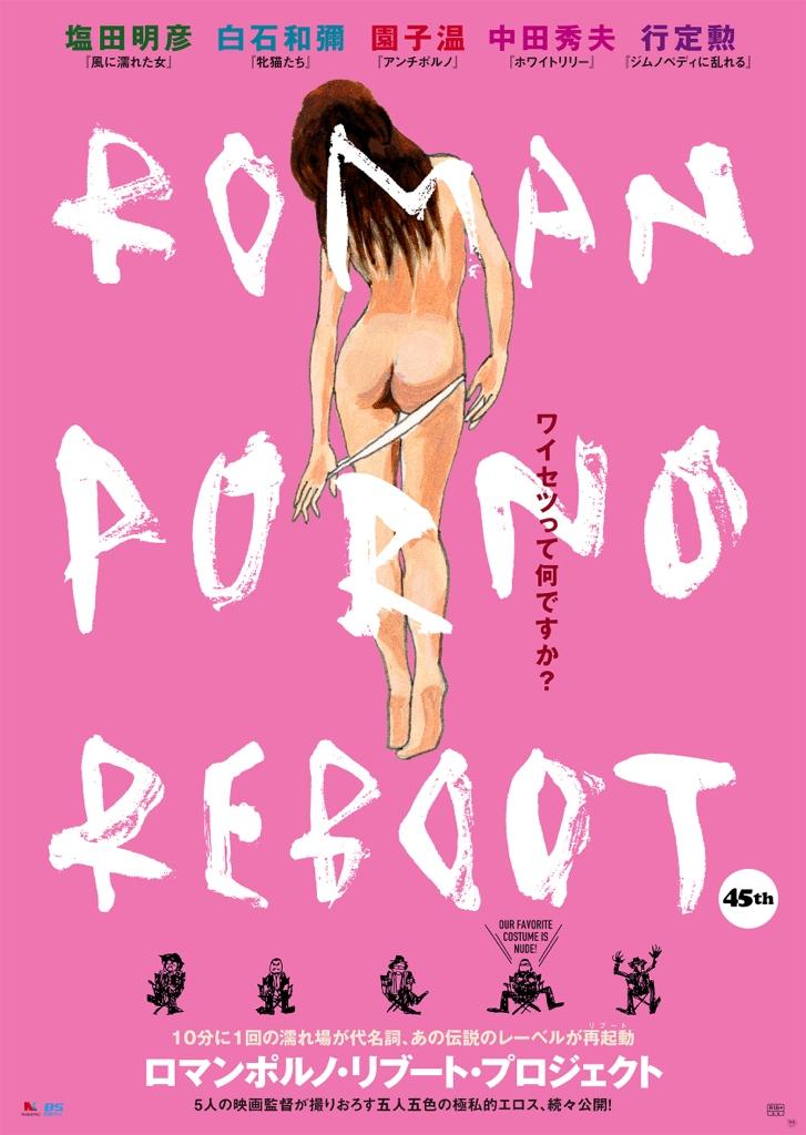 roman porno reboot