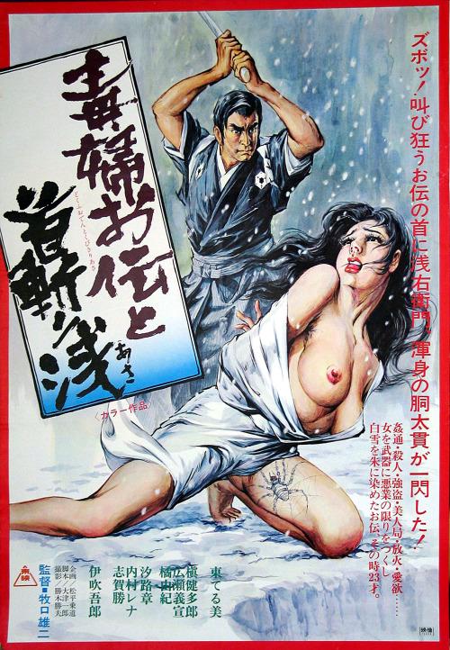 decapitation-evil-woman-poster-1