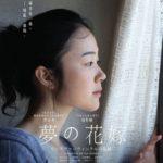 A Bride for Rip Van Winkle (Shunji Iwai - 2016)