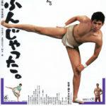 Sumo do, sumo don't (Masayuki Suo - 1992)