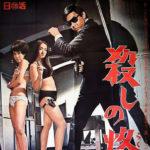 La Marque du tueur (Seijun Suzuki - 1967)