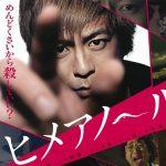 Himeanole (Keisuke Yoshida - 2016)