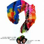 Suspicion (Yoshitaro Nomura - 1982)