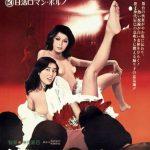 Désirs humides : 21 ouvreuses en scène (Tatsumi Kumashiro - 1974)