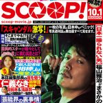 SCOOP! (Hitoshi One - 2016)