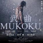 Mukoku (Kazuyoshi Kumakiri-2017)