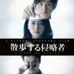 Avant que nous disparaissions (Kiyoshi Kurosawa - 2017)