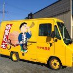 Nihon no oto # 3: le vendeur de tofu