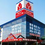 Nihon no oto #4 : le jingle Yamada Denki