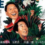 Un gourou coaché par Kitano