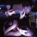 Aya Matsuura sous lumière bleue